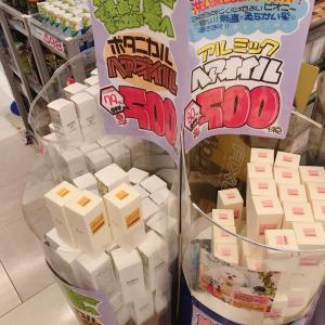 ♪ドンキ☆見つけたら即買いレベルの美容室専売品!