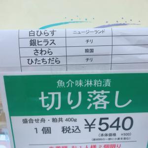 ♪鈴波♡高級粕漬定食を格安で自宅でいただきます☆