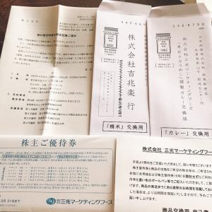 ♪優待到着♡三光マーケティングフーズ