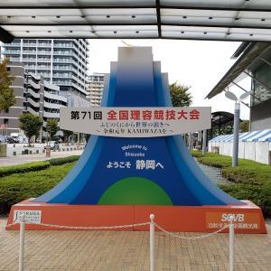 第71回全国理容競技大会in 静岡