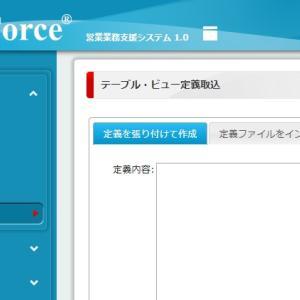 定義ファイルをインポートしてビューを作る方法