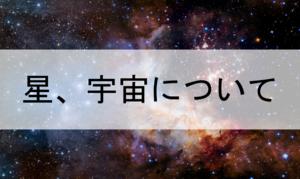 【付け焼刃の天体観測】星、宇宙について