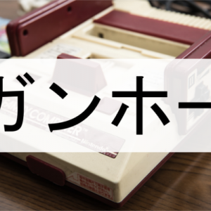 2月13日決算 企業分析 ガンホー【3765 】