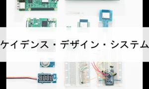 【企業分析】ケイデンズ・デザイン・システム(CDNS)