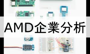 アドバンスト・マイクロ・デバイシズ(AMD)