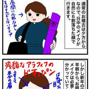 剣道メイク