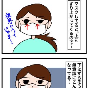 日常マンガ コロナ禍