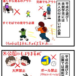 子供の遊びと体②