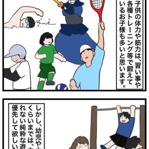 子供の遊びと体⑤