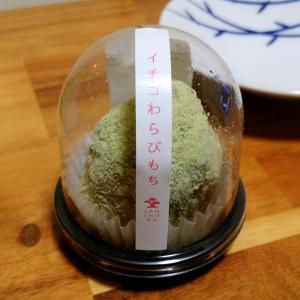 秋田 三松堂 イチゴわらび餅