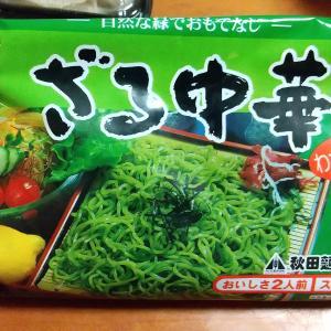 秋田麺遊会ざる中華