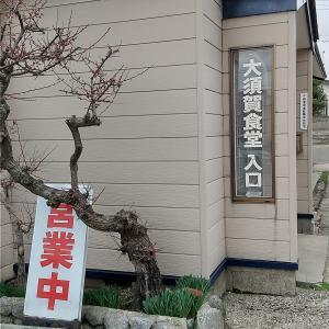 大須賀食堂