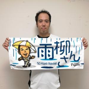 阪神が青柳グッズ「雨柳さん」タオル発売「僕の登板日は雨が降ることが多いので…」