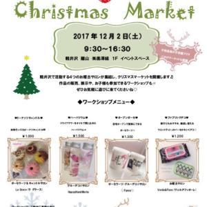 イベントやります♡軽井沢クリスマスマーケット