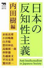 内田樹編『日本の反知性主義』