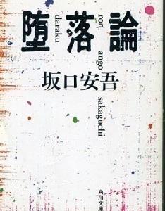 坂口安吾『堕落論』
