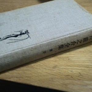 芥川龍之介『手巾』