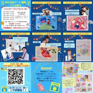 本日ご予約開始!11/23(月・祝)おひるねアート福岡コラボ祭り2020
