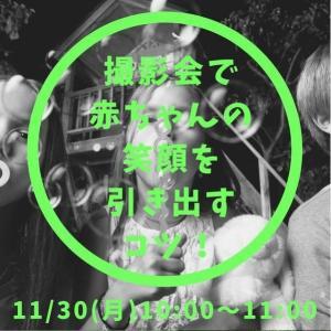 11/30(月)撮影会で赤ちゃんの笑顔を引き出すコツ!オンライン(おひるねアート協会)