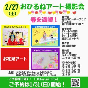 2/27(土)春日おひるねアートコラボ撮影会fumin&chami
