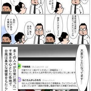 8年前地獄に突き落とした東電福島事案。司法界支配し、無罪放免指揮した安屁総理を逮捕せよ。