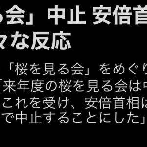 オカシイねぇ・・・テレビが一斉に<桜を見る会>報道。裏もなくメデイア本物本当なら➡「電撃辞任!?」も・・・汚い手を使うネェ。政権末期!