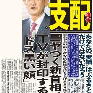 所信表明演説もなしの3日間で閉じた国会。加藤長官も菅総理も、大疑獄・疑惑噴出。コリャァ答弁できないね。さぁ~早ゃッ!<総理辞任>提出だね。