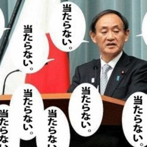 地の利?五輪にゴールドラッシュ。菅義偉は「おめでとー」電話に、大忙しラシーー。コロナにはお手上げしてて。困ったもんだ。「最後の宣言」?終わるかよ‼