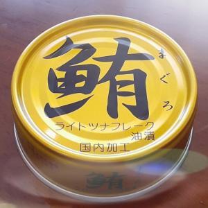 どうせ買い置きするなら美味しいツナ缶