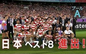 !!ラグビーワールドカップ2019・日本は史上初のベスト8!!