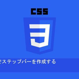 CSSだけでステップバーを作成する