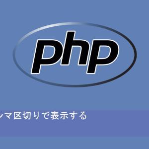 数値をカンマ区切りで表示する|PHP