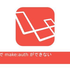 Laravel6で make:auth ができない
