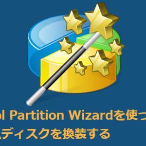 MiniTool Partition Wizardを使ってシステムディスクを換装する