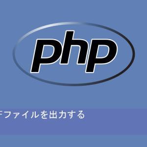 PHPでPDFファイルを出力する