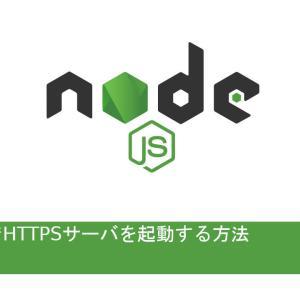 Node.jsでHTTPSサーバを起動する方法