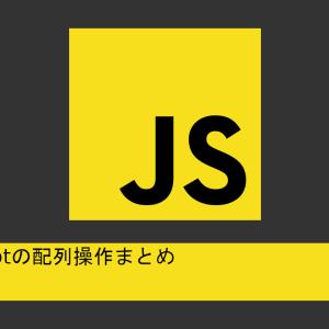 JavaScriptの配列操作まとめ