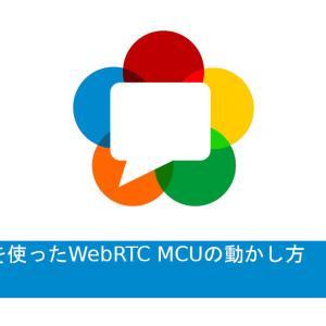 Kurentoを使ったWebRTC MCUの動かし方