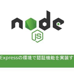 Node.js+Expressの環境で認証機能を実装する