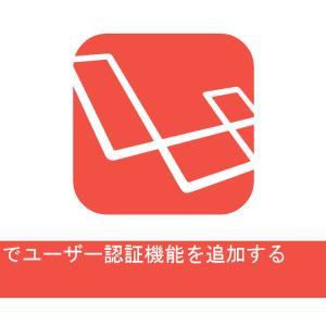 Laravel 7でユーザー認証機能を追加する