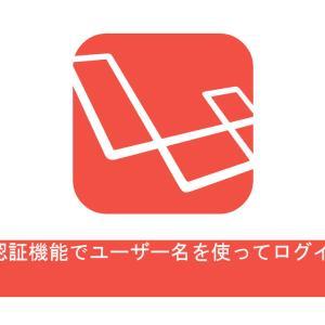 ユーザー認証機能でユーザー名を使ってログインさせる
