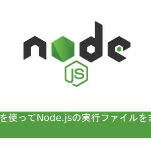 webpackを使ってNode.jsの実行ファイルをまとめる
