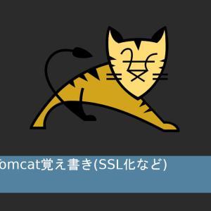 Apache Tomcat覚え書き(SSL化など)