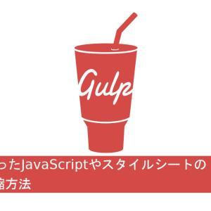 gulpを使ったJavaScriptやスタイルシートの結合と圧縮方法