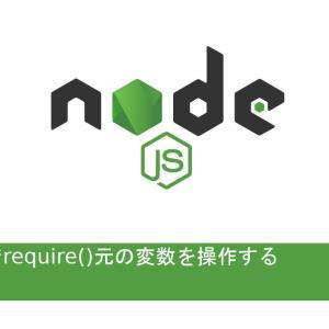 Node.jsでrequire()元の変数を操作する