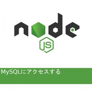 Node.jsでMySQLにアクセスする