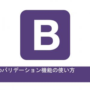 Bootstrapバリデーション機能の使い方
