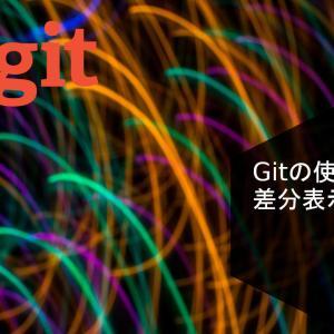 Gitの使い方 | 差分表示