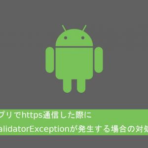Androidアプリでhttps通信した際にCertPathValidatorExceptionが発生する場合の対処方法