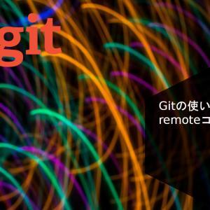 Gitの使い方 | remoteコマンド